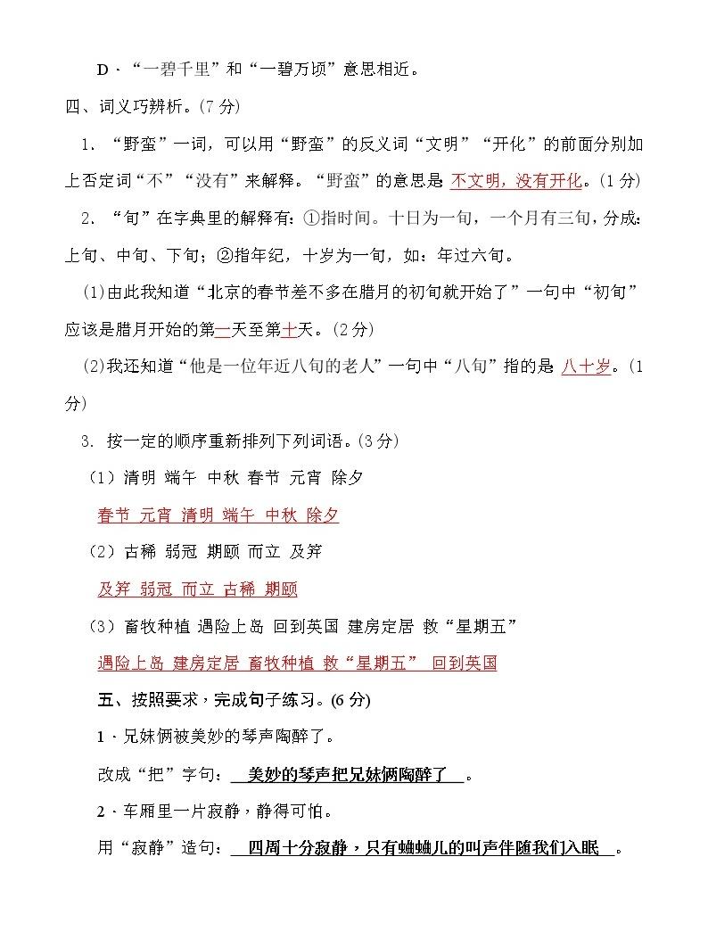 2021年小升初語文名校(重點初中)沖刺卷(二)(學生版)02