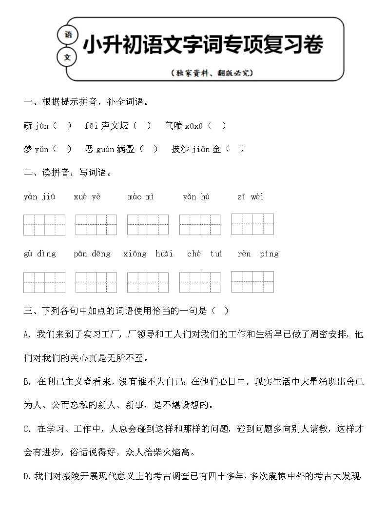 統編版小升初語文字詞專項復習卷含答案 (15)01