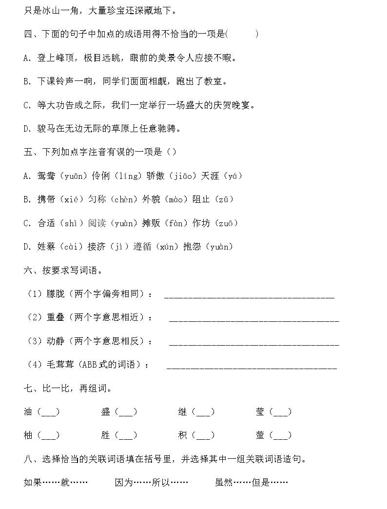 統編版小升初語文字詞專項復習卷含答案 (15)02