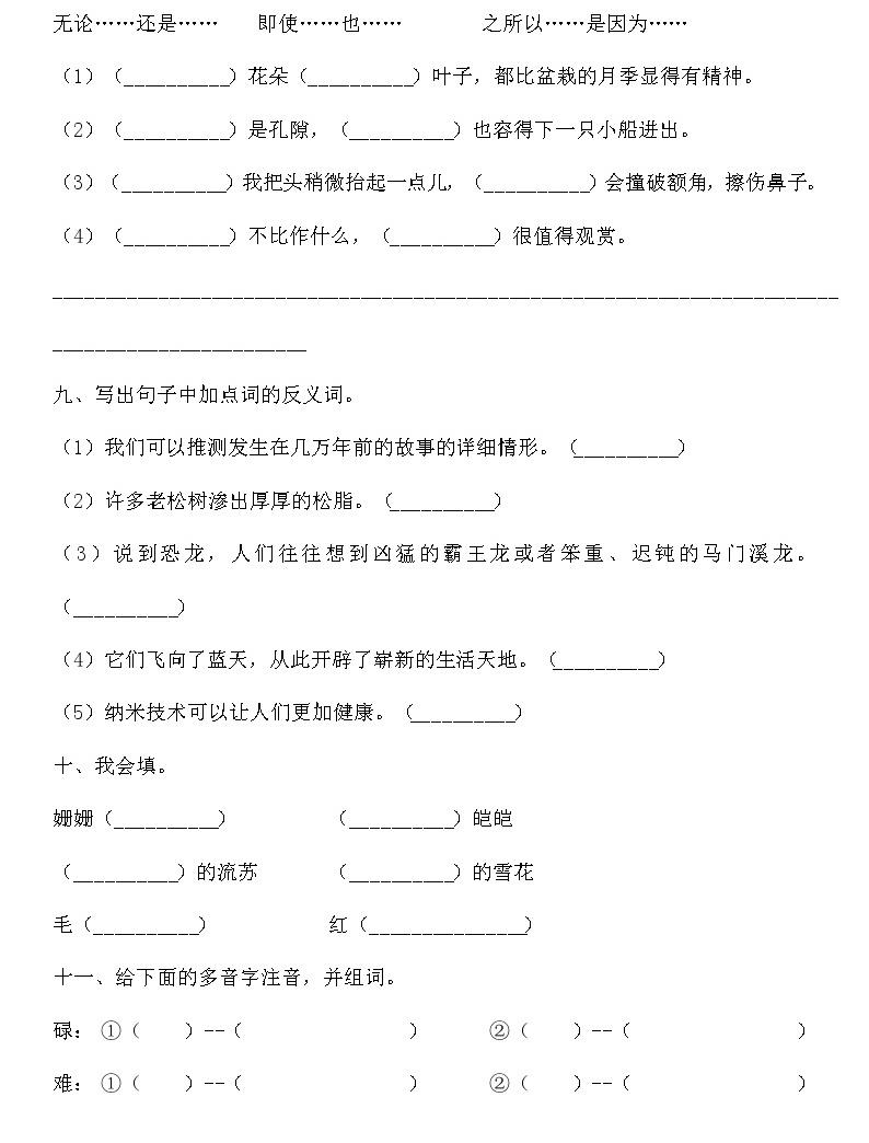 統編版小升初語文字詞專項復習卷含答案 (15)03
