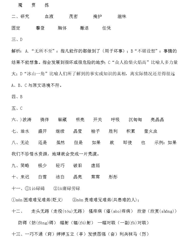 統編版小升初語文字詞專項復習卷含答案 (15)05