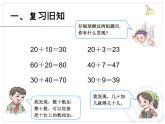新人教版_一年級下冊_第二課時_兩位數加一位數(不進位)、整十數課件PPT