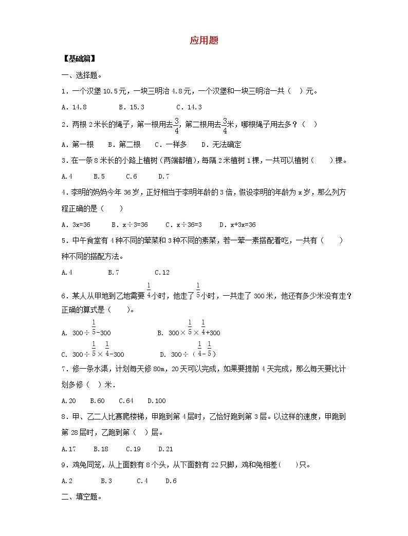 新人教版小升初數學專項復習訓練數與代數應用題2含解析01
