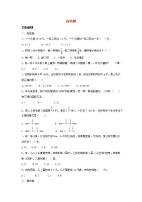 新人教版小升初數學專項復習訓練數與代數應用題2含解析