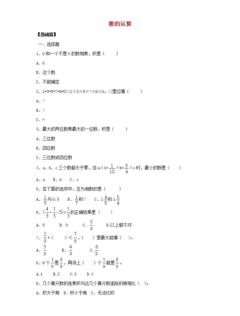 新人教版小升初數學專項復習訓練數與代數數的運算2含解析01
