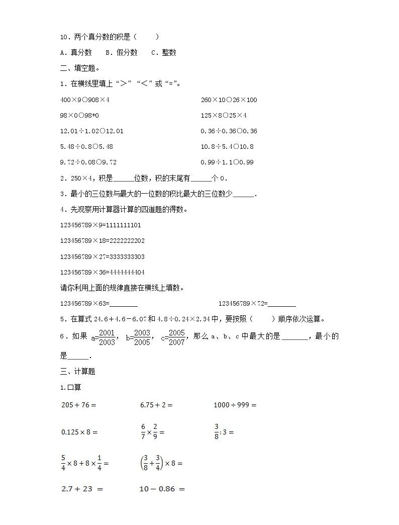 新人教版小升初數學專項復習訓練數與代數數的運算2含解析02