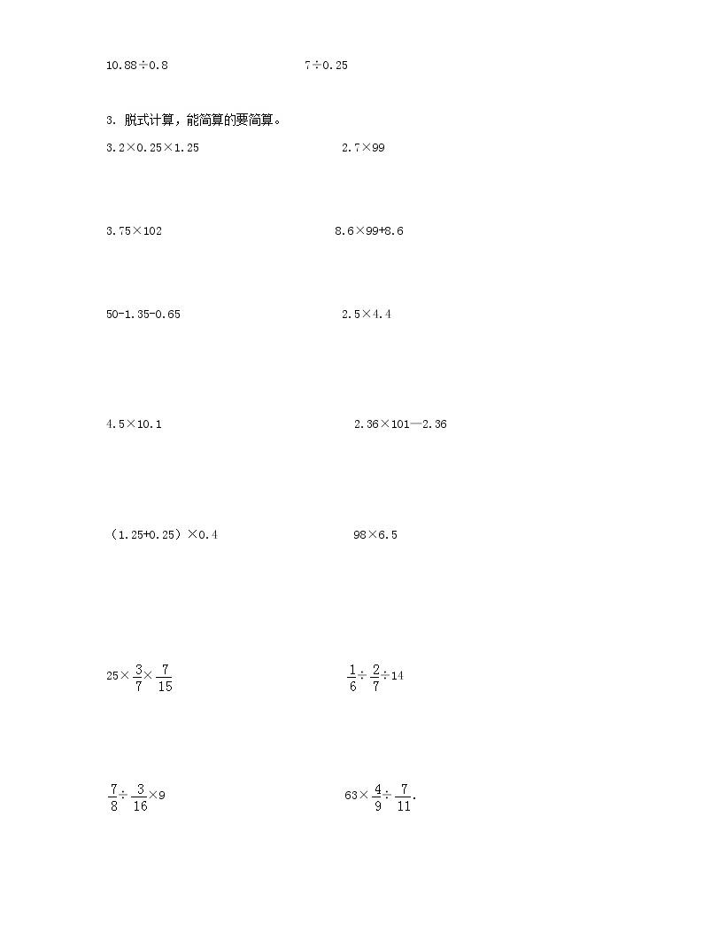 新人教版小升初數學專項復習訓練數與代數數的運算2含解析04