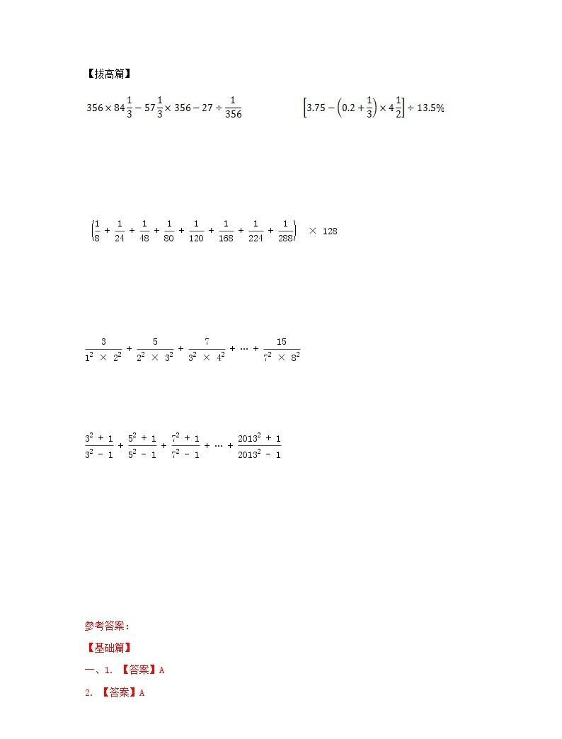 新人教版小升初數學專項復習訓練數與代數數的運算2含解析05