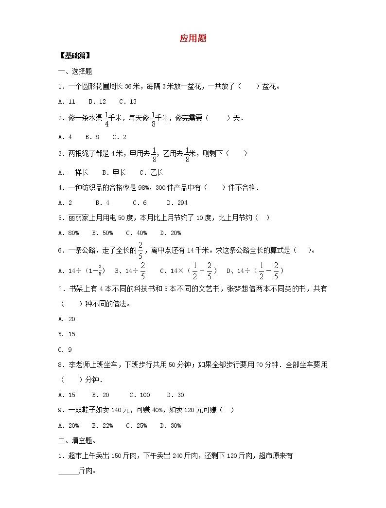 新人教版小升初數學專項復習訓練數與代數應用題1含解析01