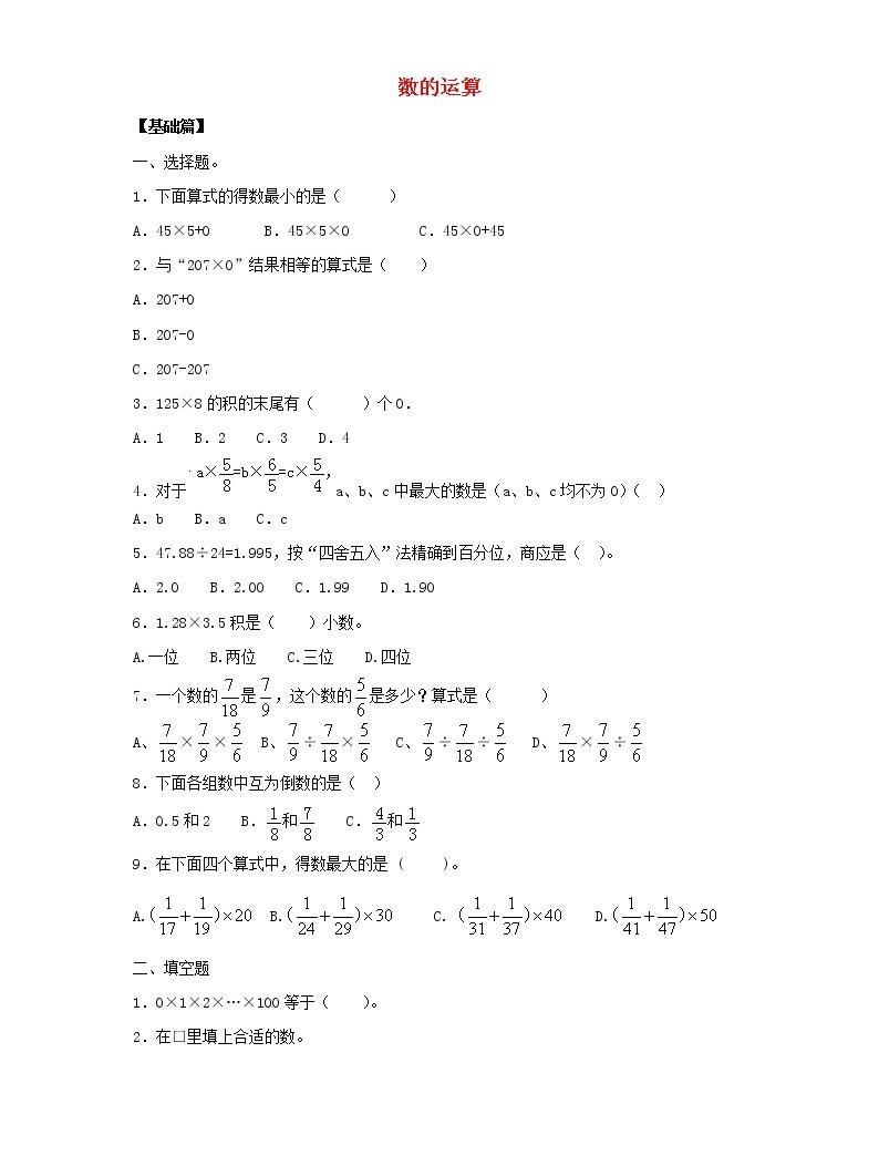 新人教版小升初數學專項復習訓練數與代數數的運算1含解析01