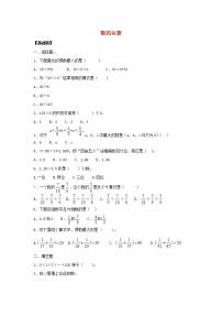 新人教版小升初數學專項復習訓練數與代數數的運算1含解析