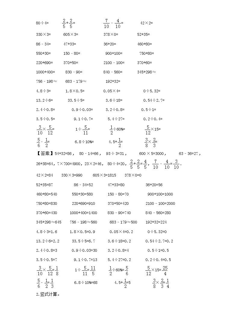 新人教版小升初數學專項復習訓練數與代數數的運算1含解析03