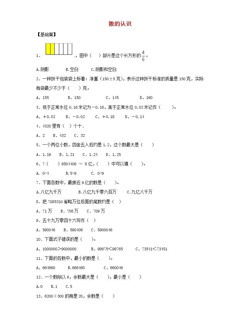 新人教版小升初數學專項復習訓練數與代數數的認識1含解析01