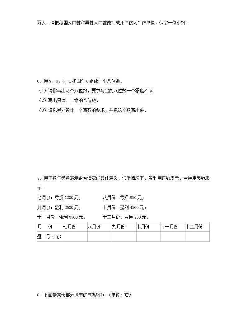 新人教版小升初數學專項復習訓練數與代數數的認識1含解析05