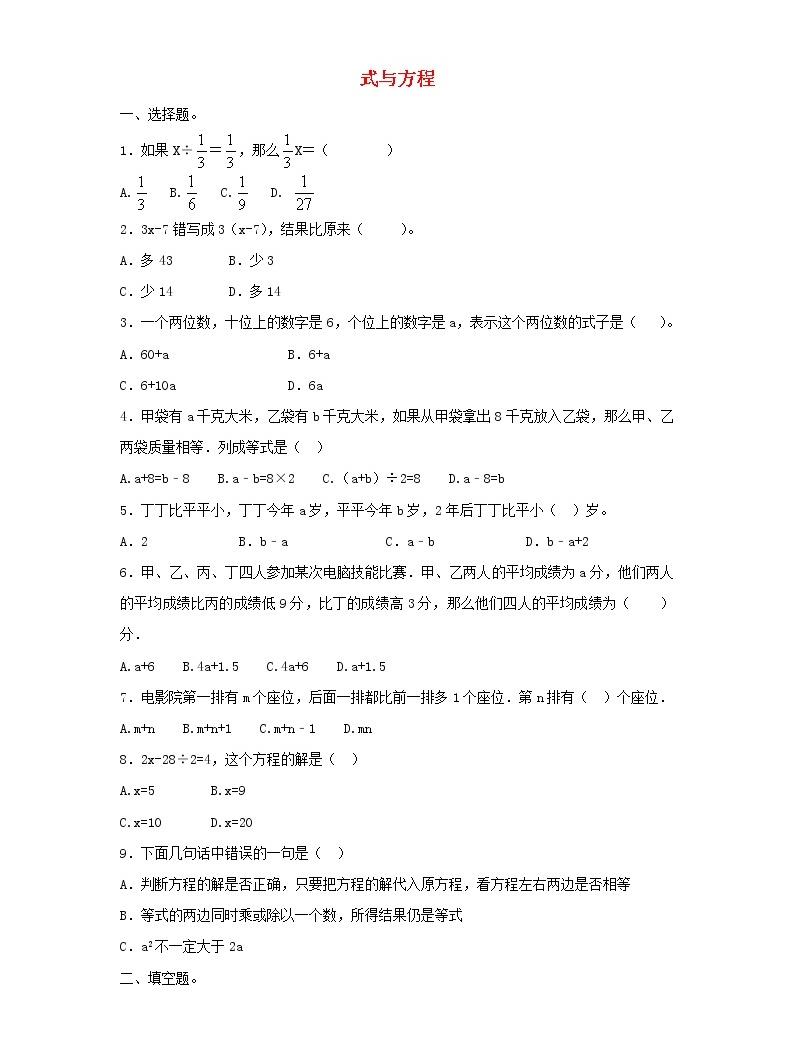 新人教版小升初數學專項復習訓練數與代數式與方程1含解析01