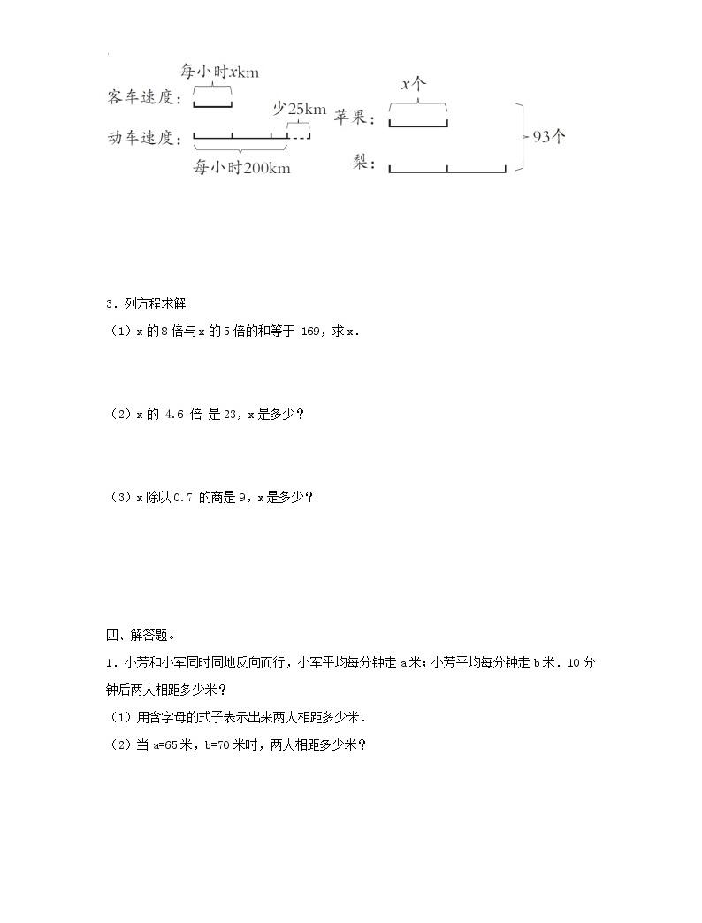 新人教版小升初數學專項復習訓練數與代數式與方程1含解析03