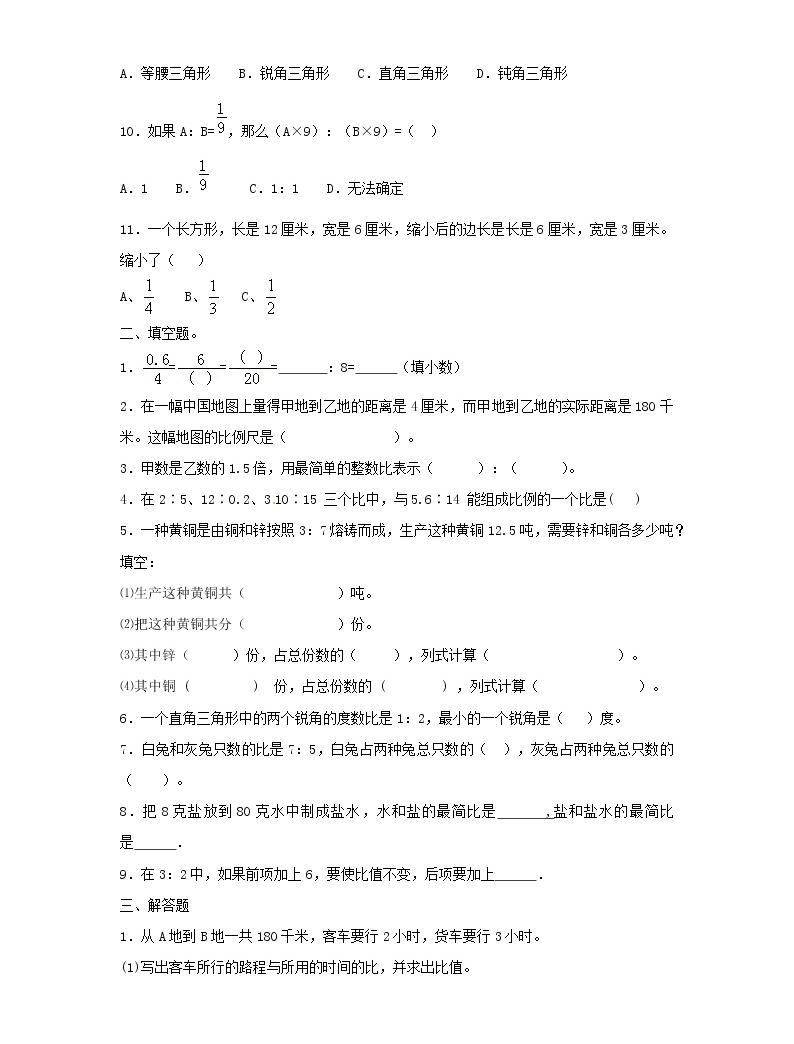 新人教版小升初數學專項復習訓練數與代數比和比例1含解析02