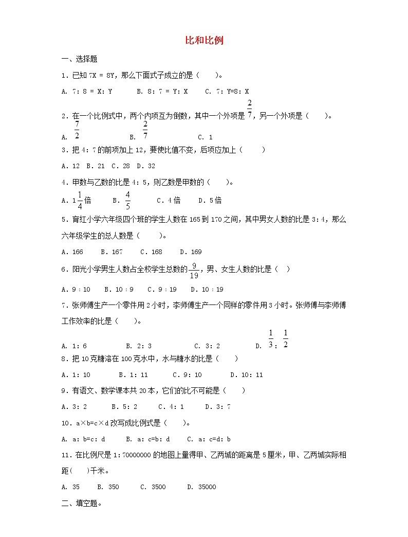 新人教版小升初數學專項復習訓練數與代數比和比例2含解析01