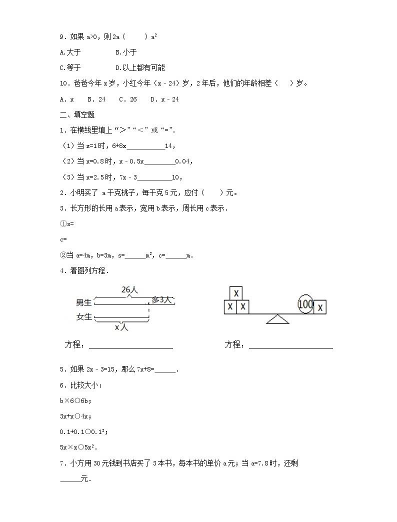 新人教版小升初數學專項復習訓練數與代數式與方程2含解析02