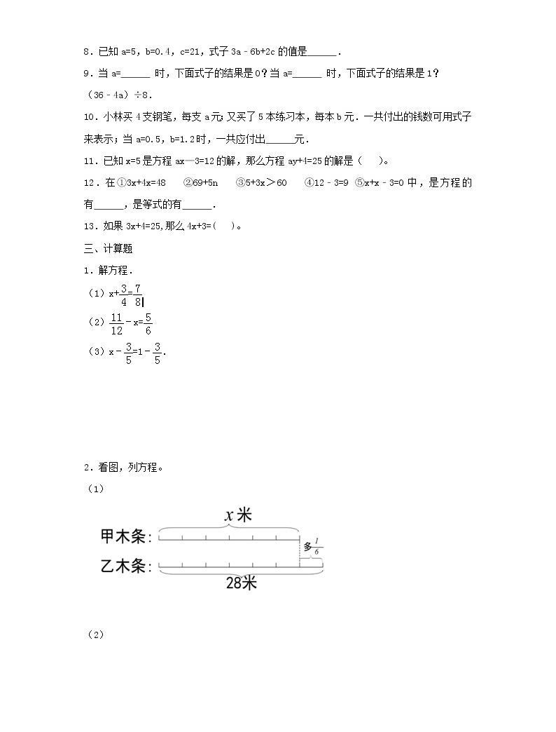 新人教版小升初數學專項復習訓練數與代數式與方程2含解析03