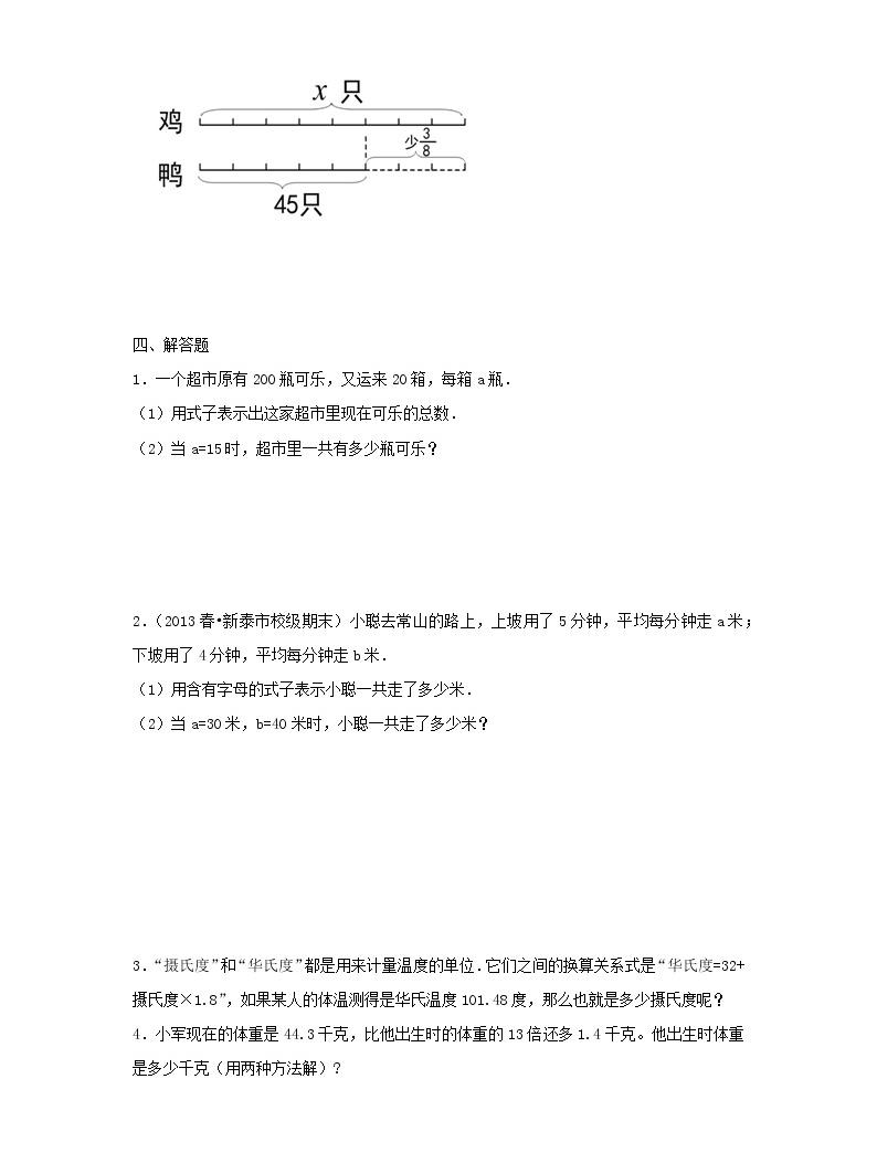 新人教版小升初數學專項復習訓練數與代數式與方程2含解析04
