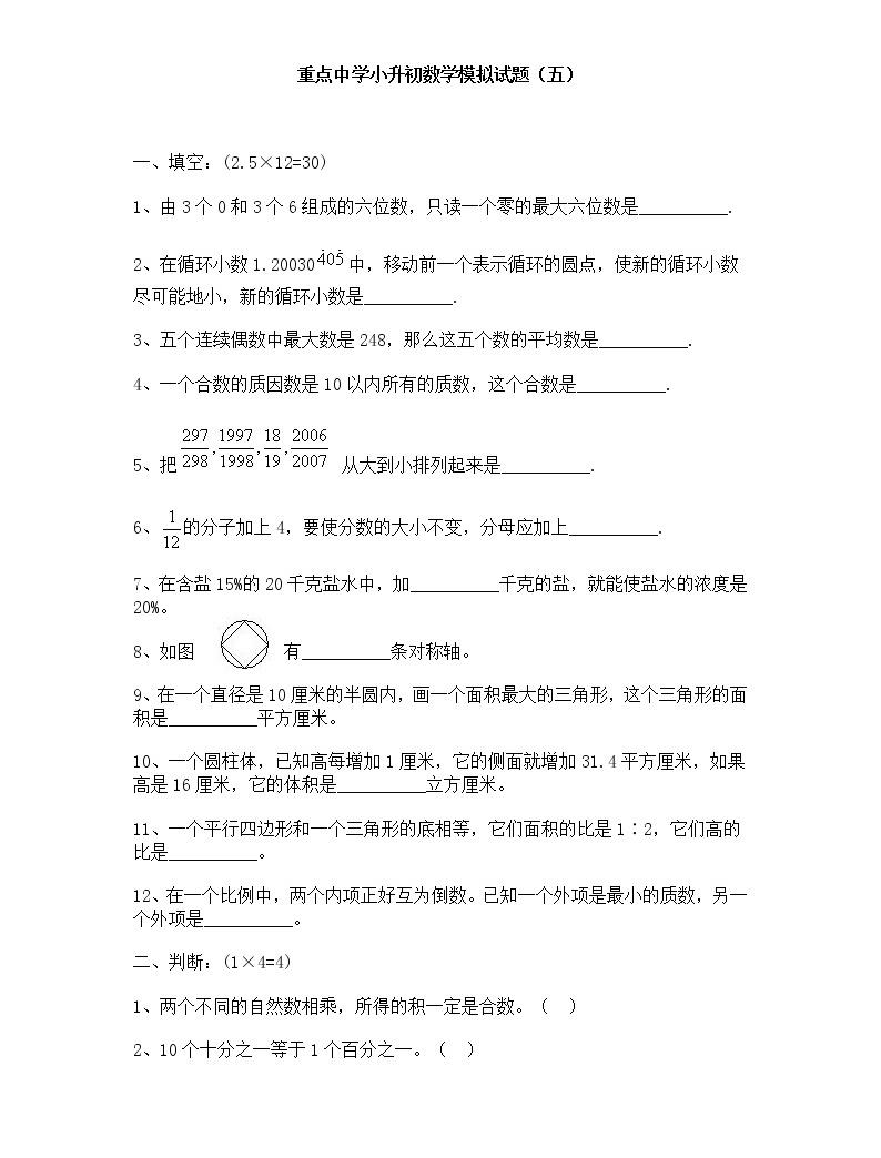 重點中學小升初數學模擬試(五)帶答案練習題01