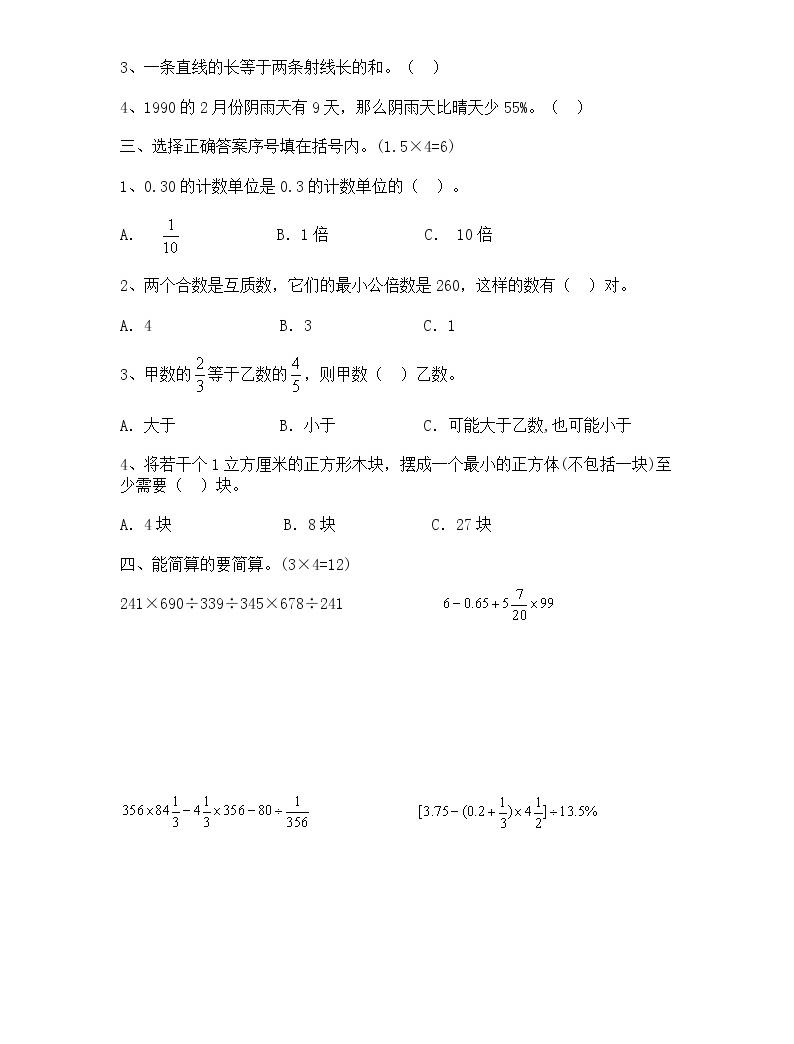 重點中學小升初數學模擬試(五)帶答案練習題02