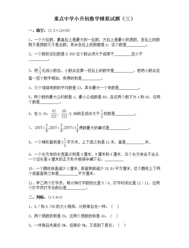 重點中學小升初數學模擬試(三)帶答案練習題01