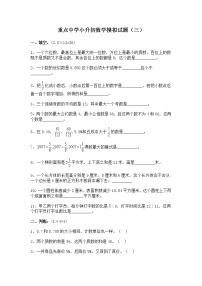 重點中學小升初數學模擬試(三)帶答案練習題