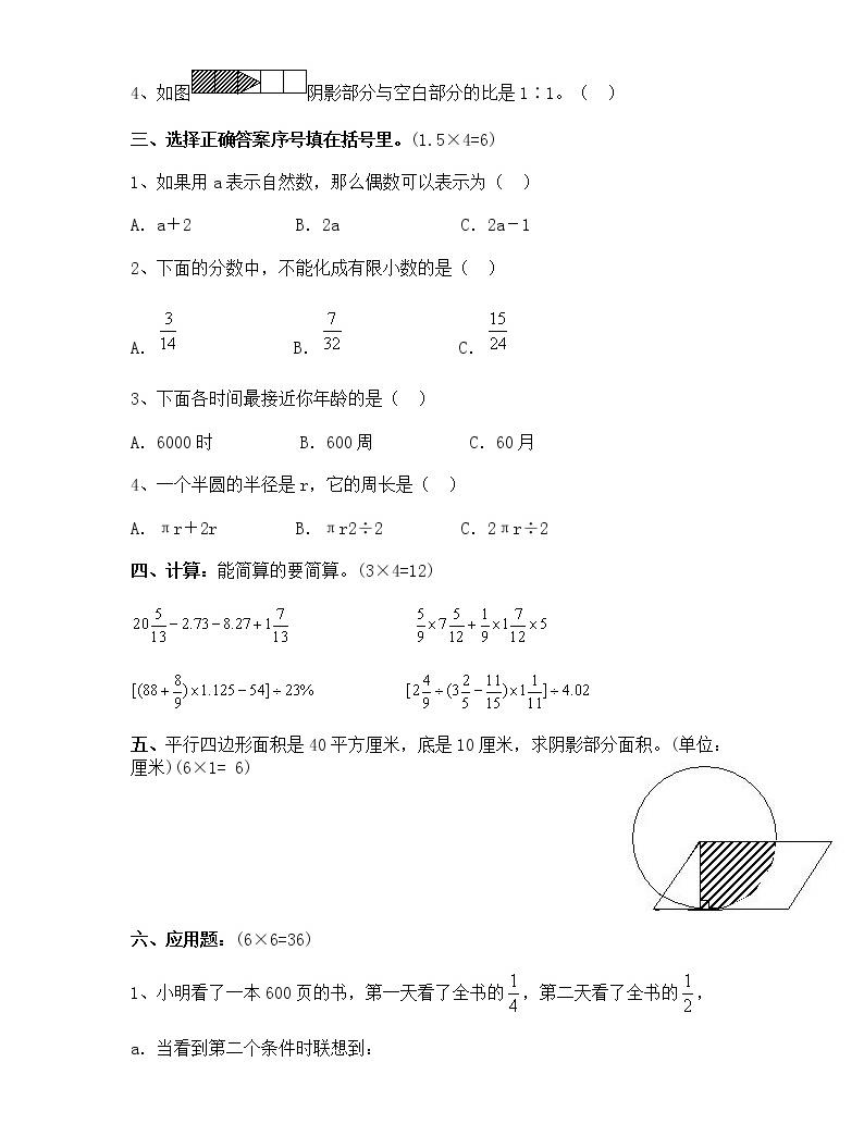 重點中學小升初數學模擬試(三)帶答案練習題02