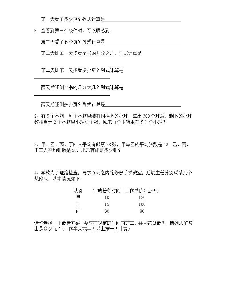 重點中學小升初數學模擬試(三)帶答案練習題03