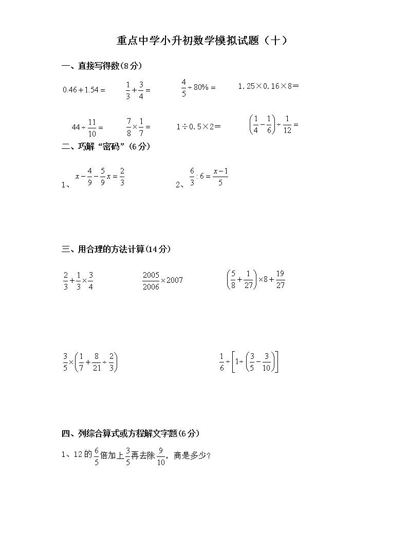 重點中學小升初數學模擬試(十)帶答案練習題01