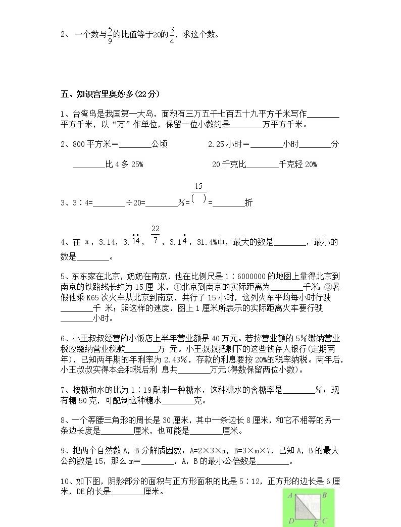 重點中學小升初數學模擬試(十)帶答案練習題02