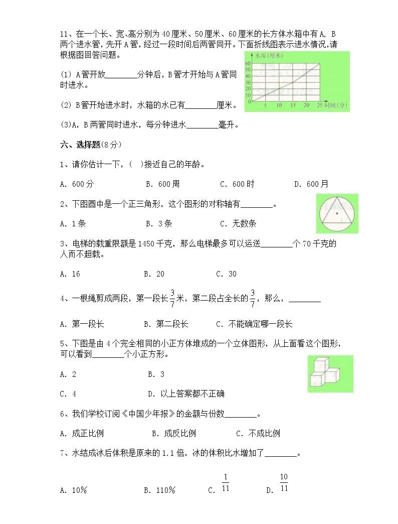 重點中學小升初數學模擬試(十)帶答案練習題03