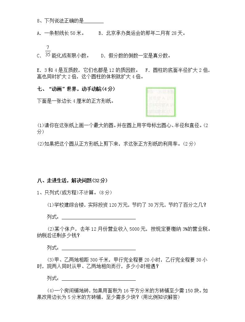 重點中學小升初數學模擬試(十)帶答案練習題04