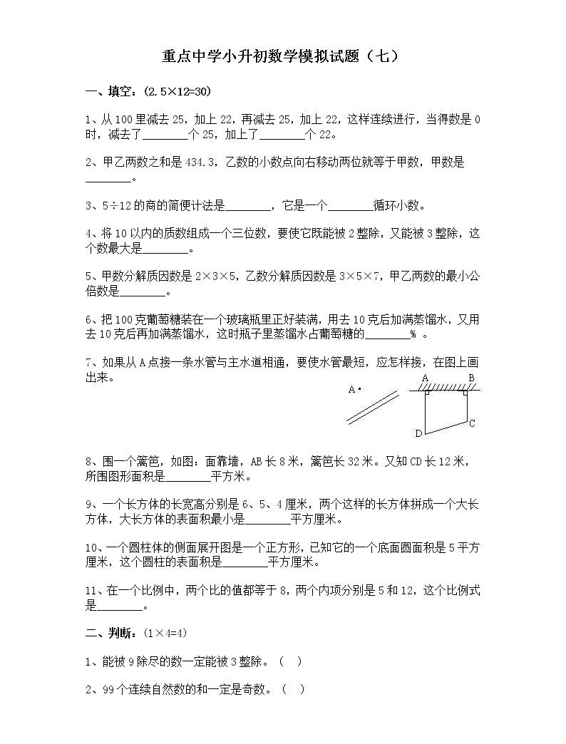 重點中學小升初數學模擬試(七)帶答案練習題01