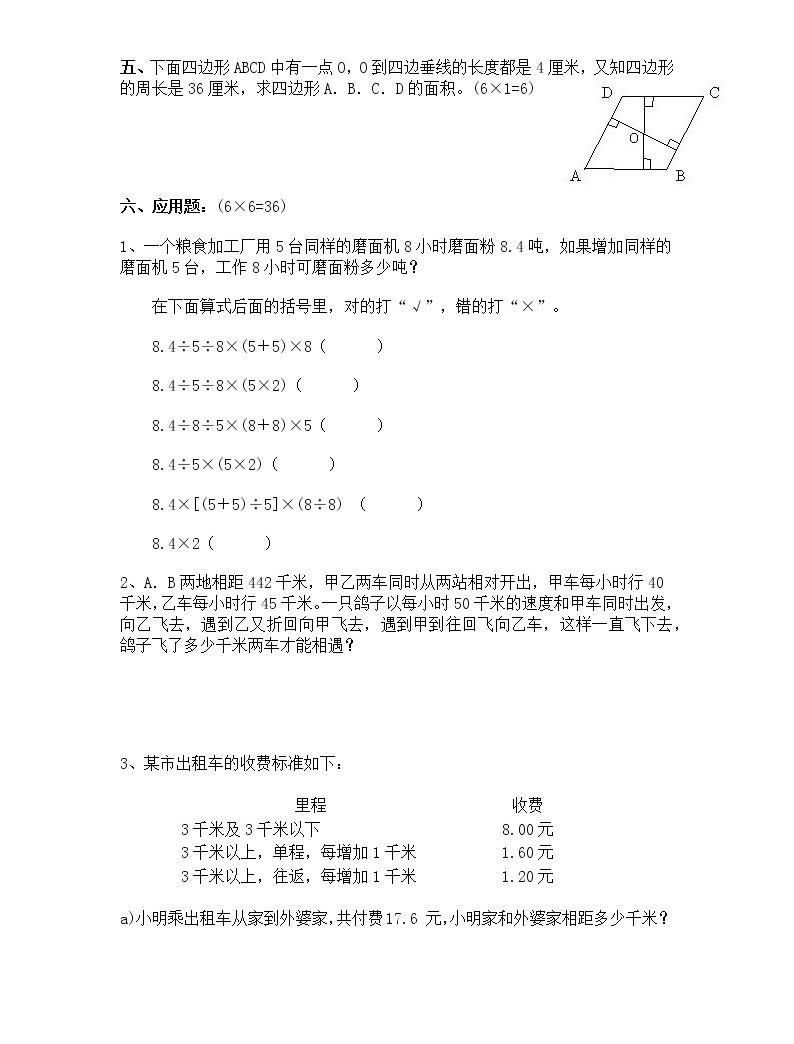 重點中學小升初數學模擬試(七)帶答案練習題03
