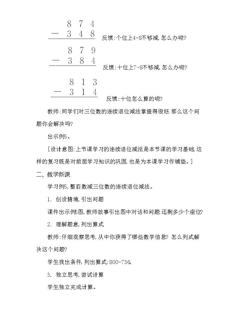 第三单元 三位数的减法 第3课时 西师大版(2014秋)02