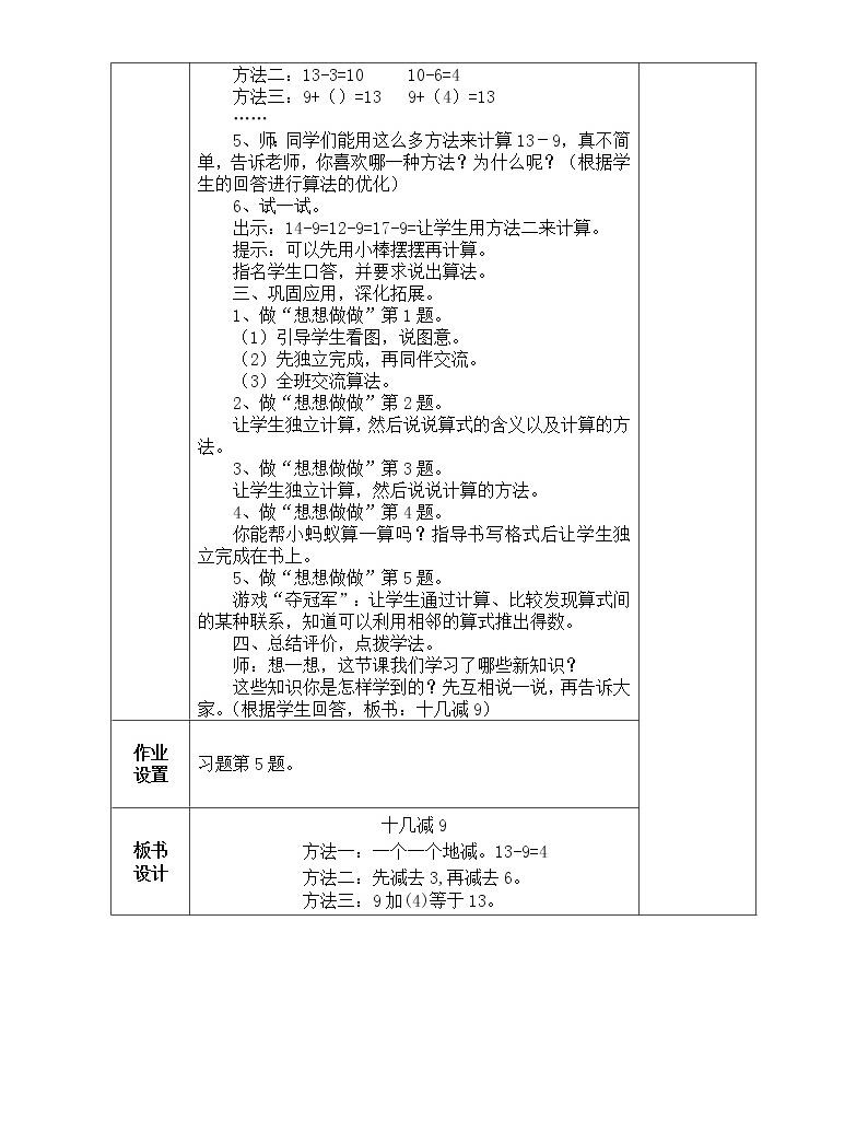 苏教版一年级下册数学1-5单元练习05
