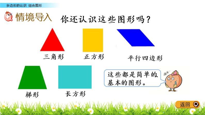 四、多边形的认识 第六课时 组合图形 课件02