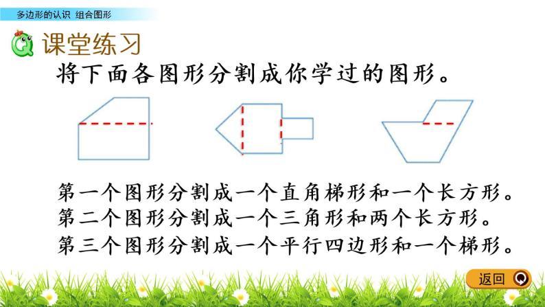 四、多边形的认识 第六课时 组合图形 课件06