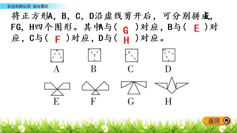 四、多边形的认识 第六课时 组合图形 课件07