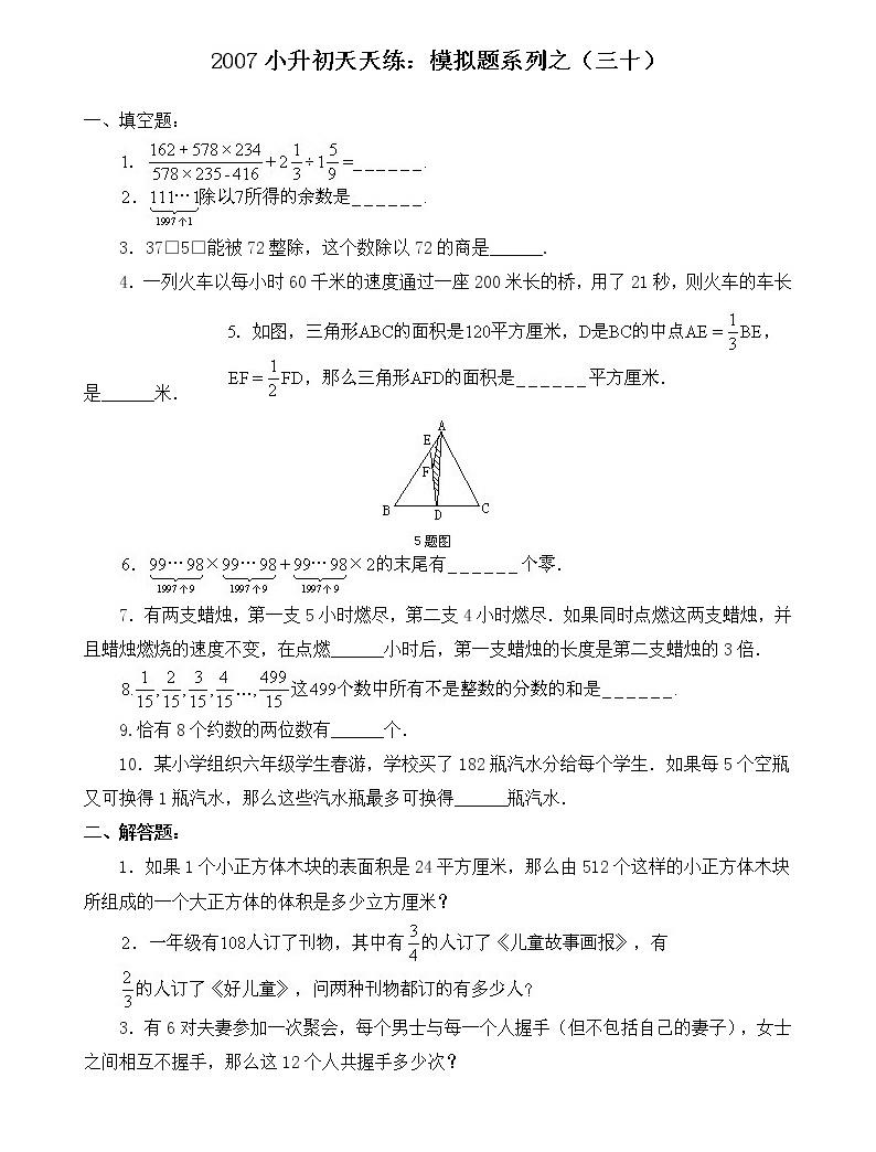 苏教版数学六年级下册60集合60套试题小升初经典试题附答案 (31)01