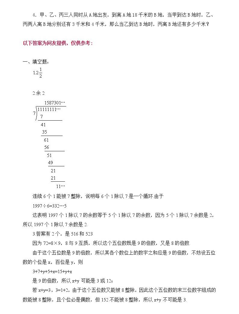 苏教版数学六年级下册60集合60套试题小升初经典试题附答案 (31)02