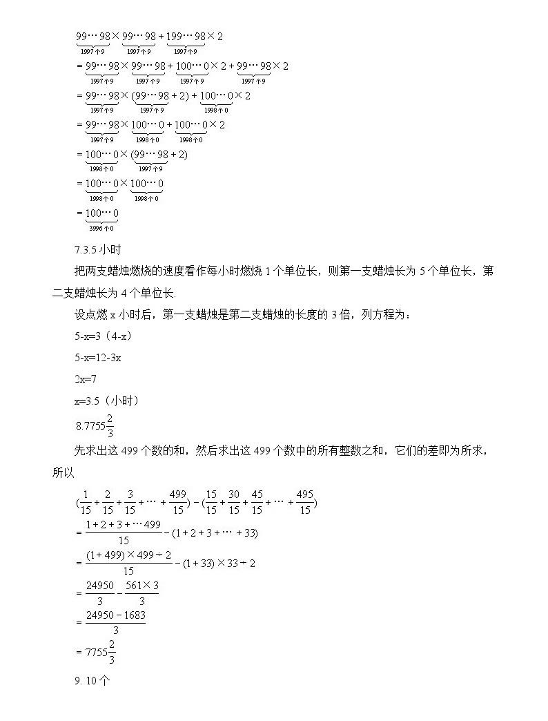 苏教版数学六年级下册60集合60套试题小升初经典试题附答案 (31)04