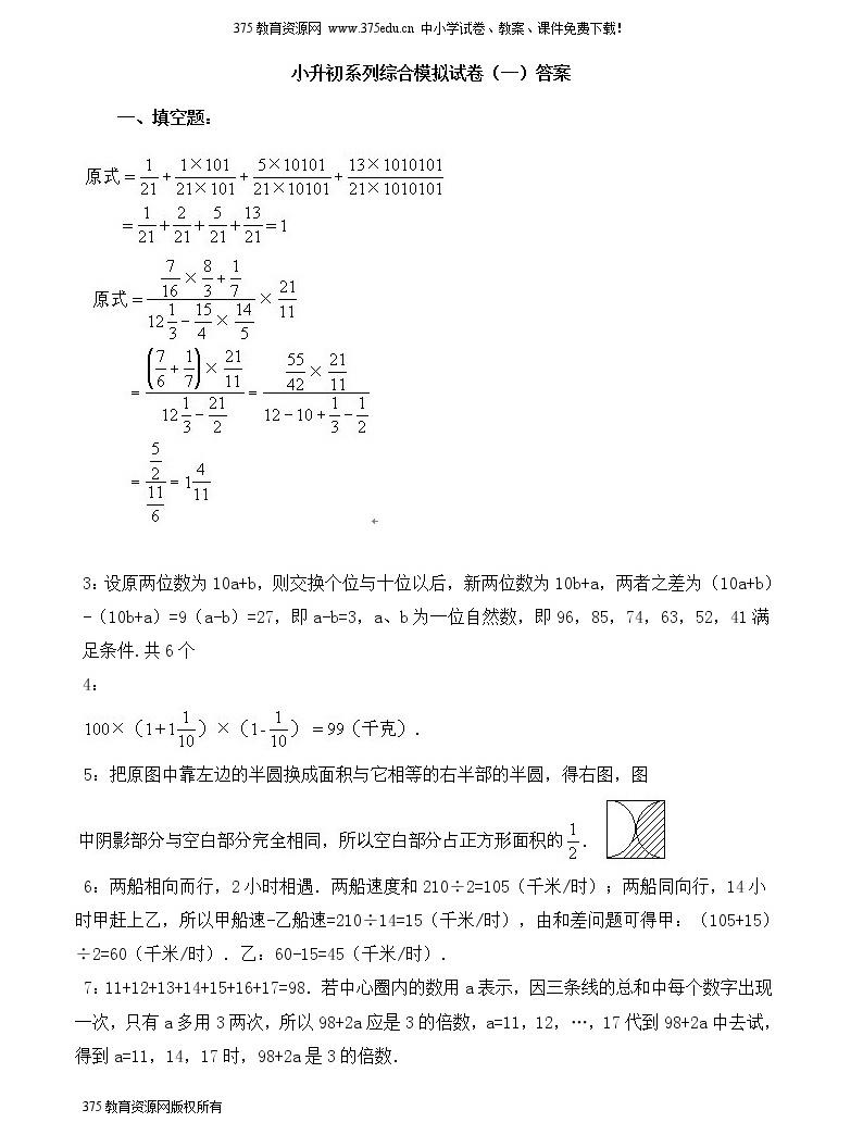 苏教版数学六年级下册60集合60套试题小升初经典试题附答案 (2)03