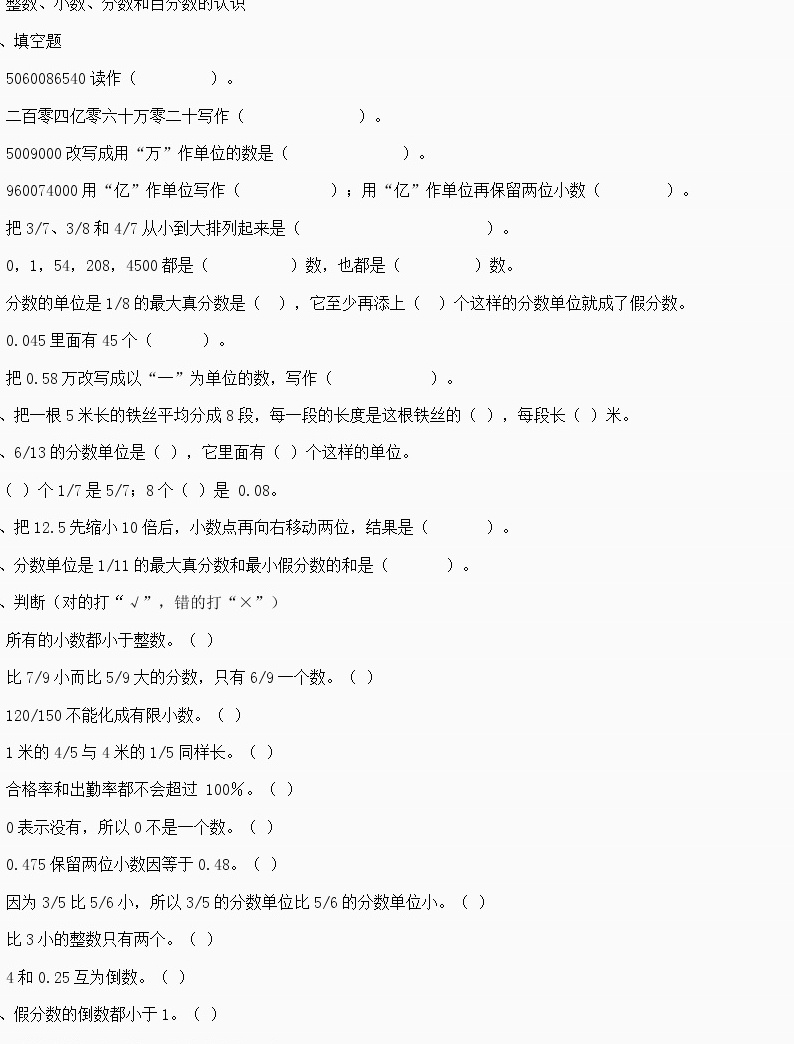 苏教版小学数学六年级下册小升初毕业模拟卷 (6)01