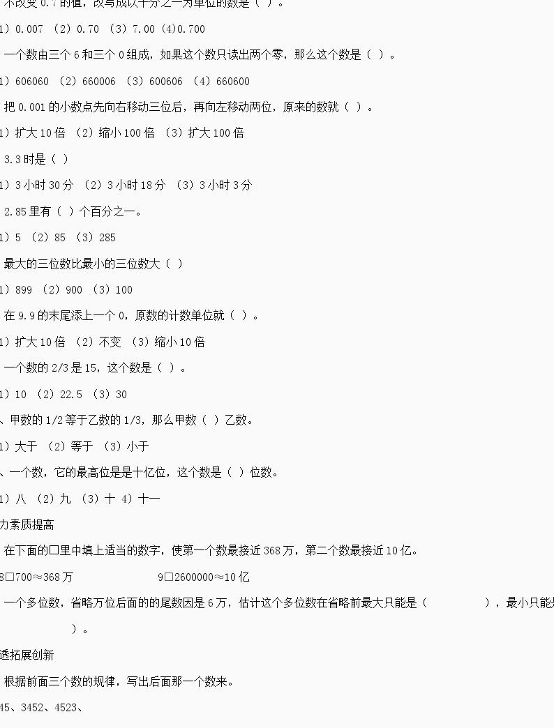 苏教版小学数学六年级下册小升初毕业模拟卷 (6)02