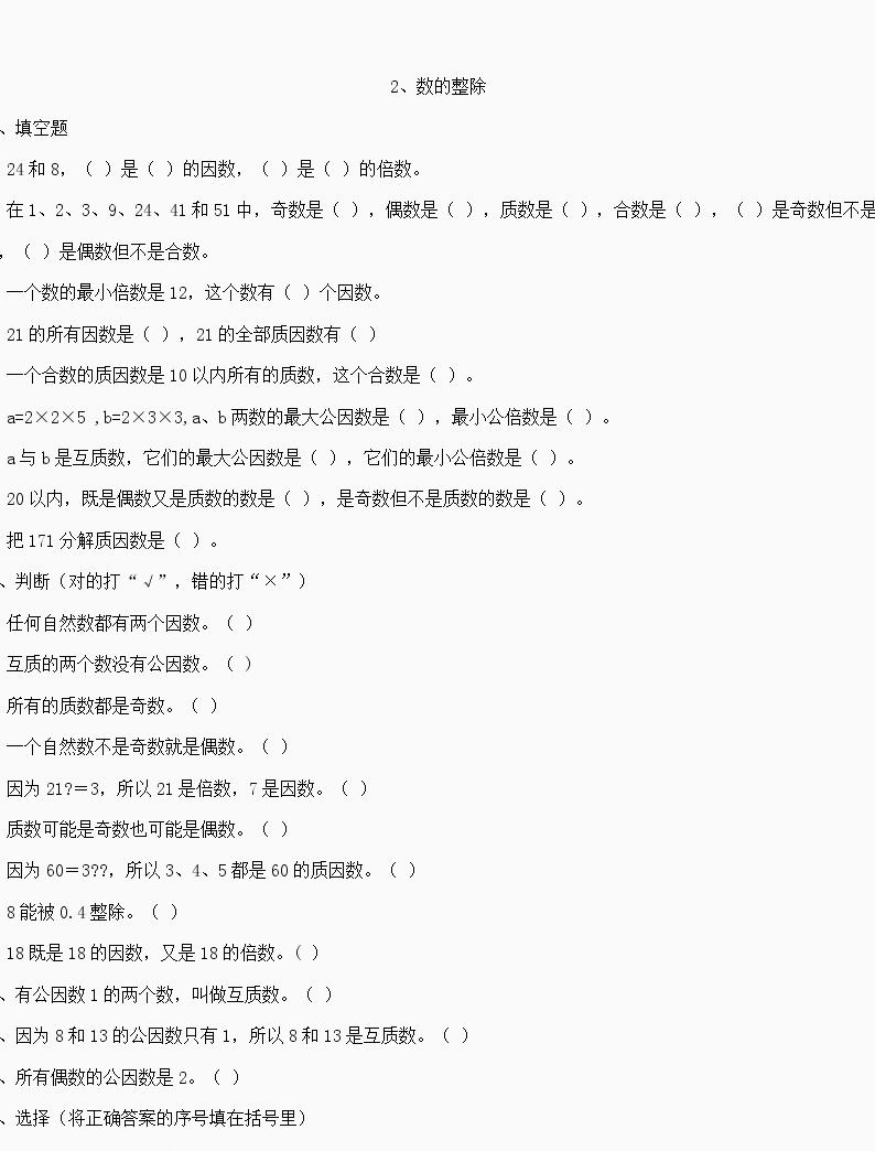 苏教版小学数学六年级下册小升初毕业模拟卷 (6)03
