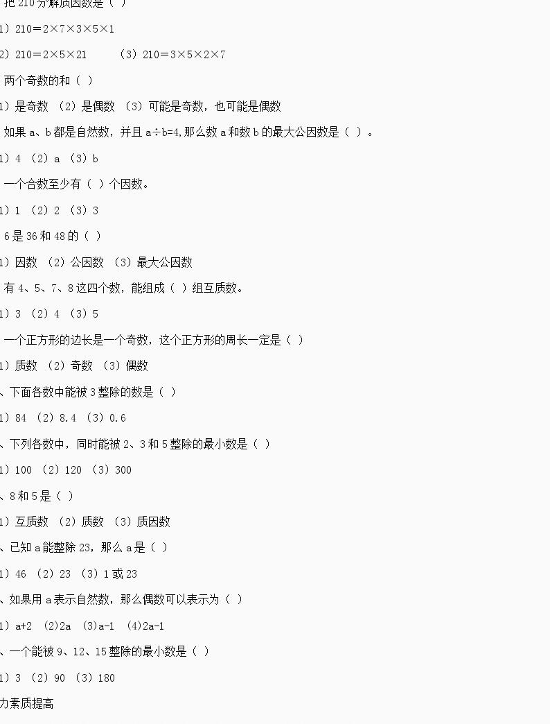 苏教版小学数学六年级下册小升初毕业模拟卷 (6)04